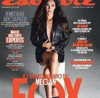 Megan Fox sensual em capa de revista